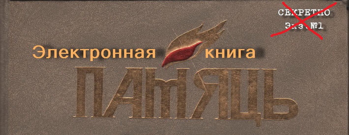 кніга Памяць-2002