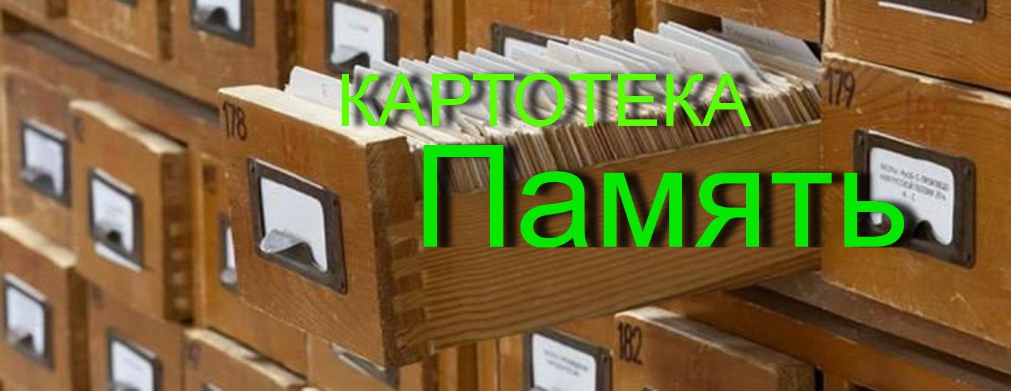 Справочная картотека Памяти