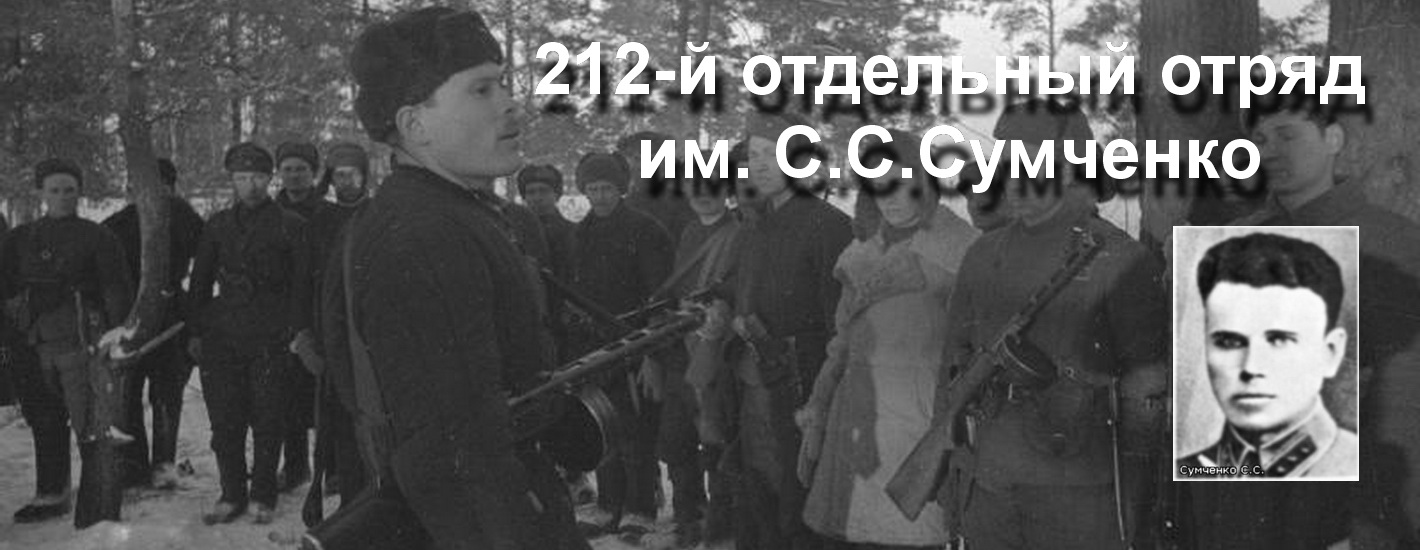 212-й отдельный отряд им. С.С.Сумченко (дополнено 14.05.2021)