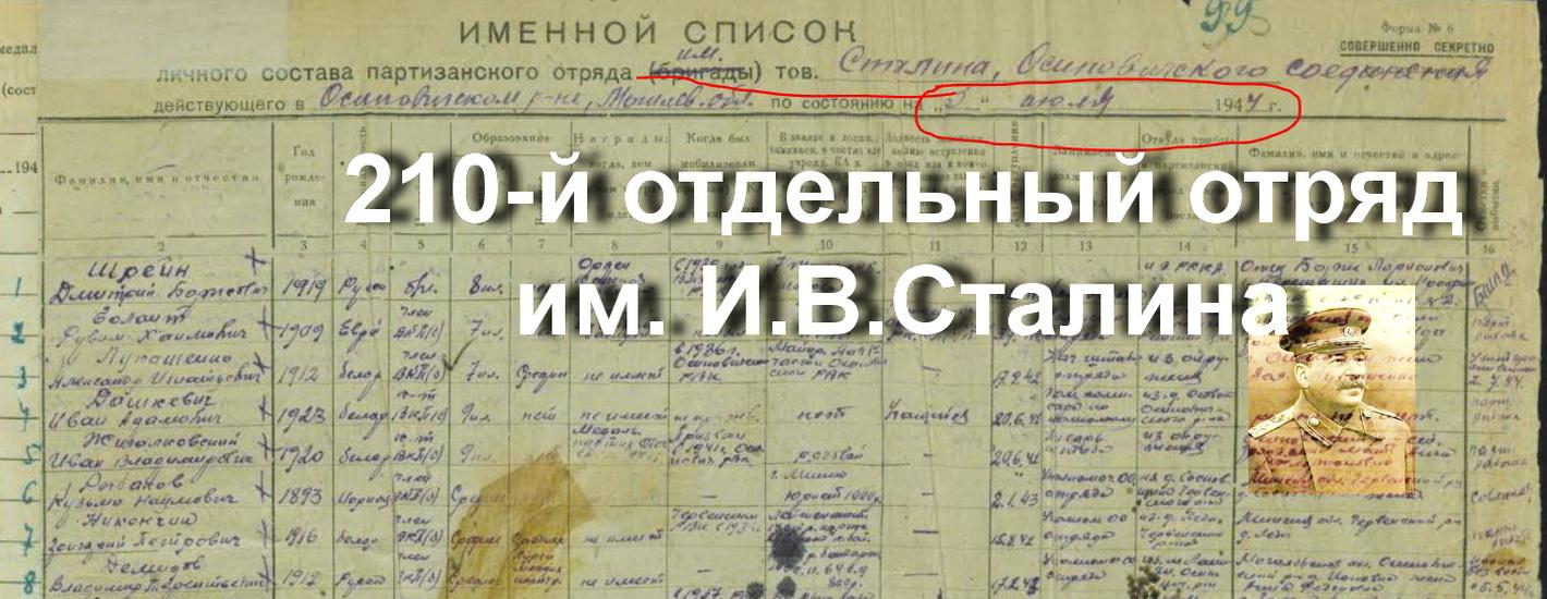 210-й отдельный отряд им.И.В.Сталина (дополнено 10.05.2021)