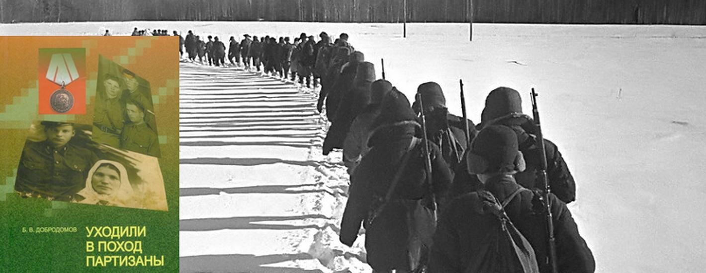 Уходили в поход партизаны